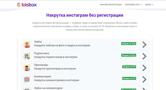 Обновление категории для лайков в инстаграм